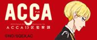 2017冬作品バナー_acca+