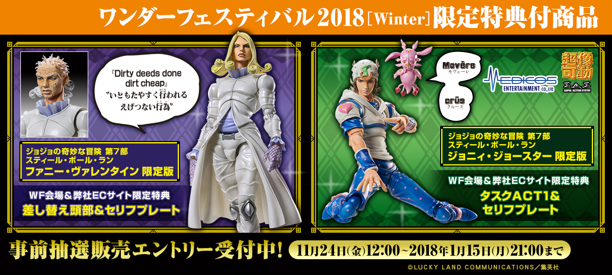 medicos_top_wf2018winter