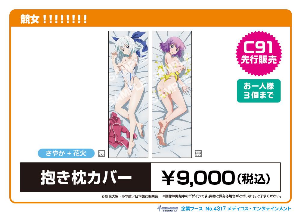 C91販売_告知_競女抱き枕