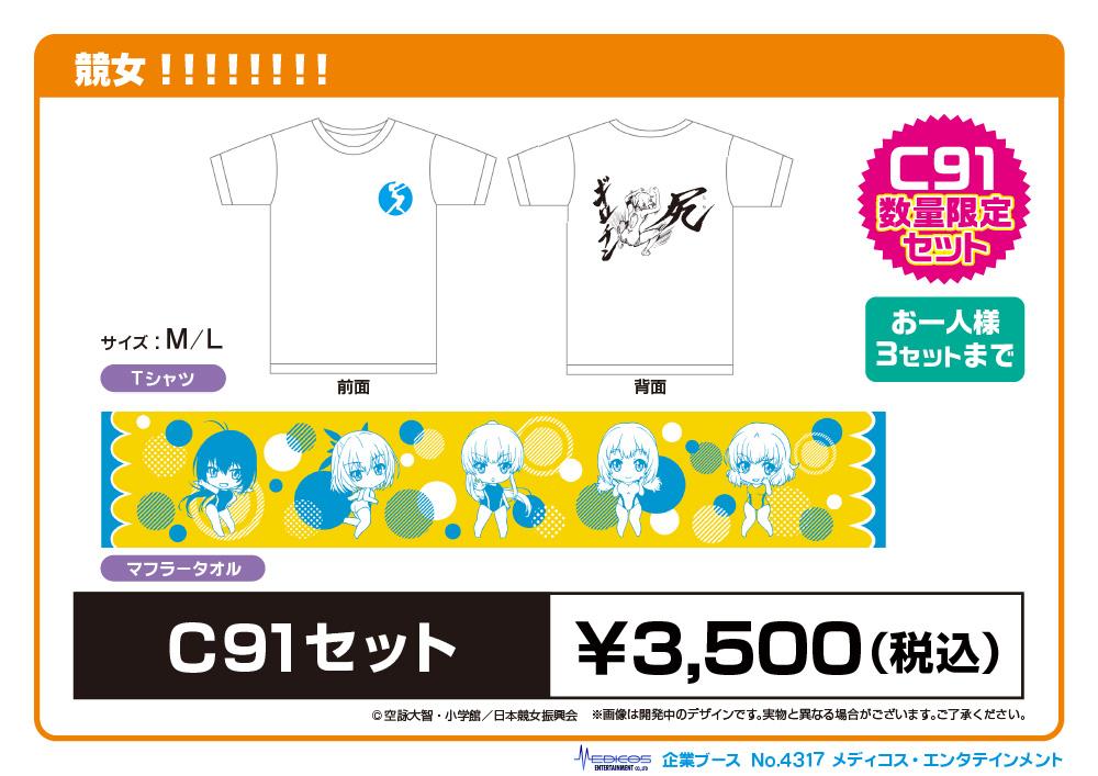 C91販売_告知_競女セット