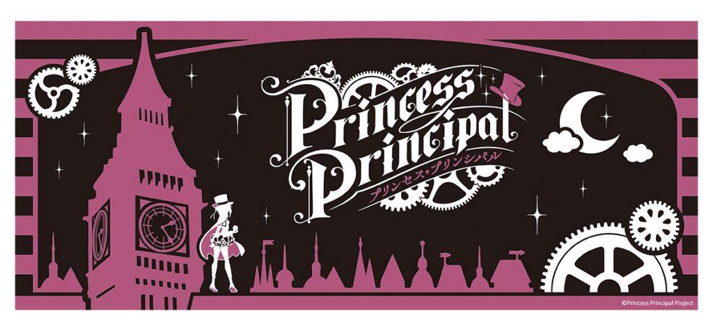 PrincessPrincipal_facetowel_OL
