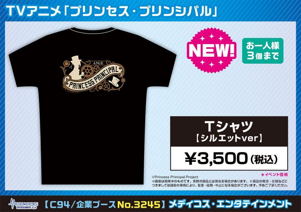 C94告知用_PP-Tシャツシルエットver_