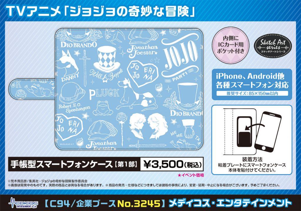 C94告知用_JOJO-手帳型スマートフォンケース