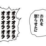 オラオラ文字