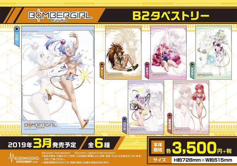 kokuchi_B2_BOM-768x540