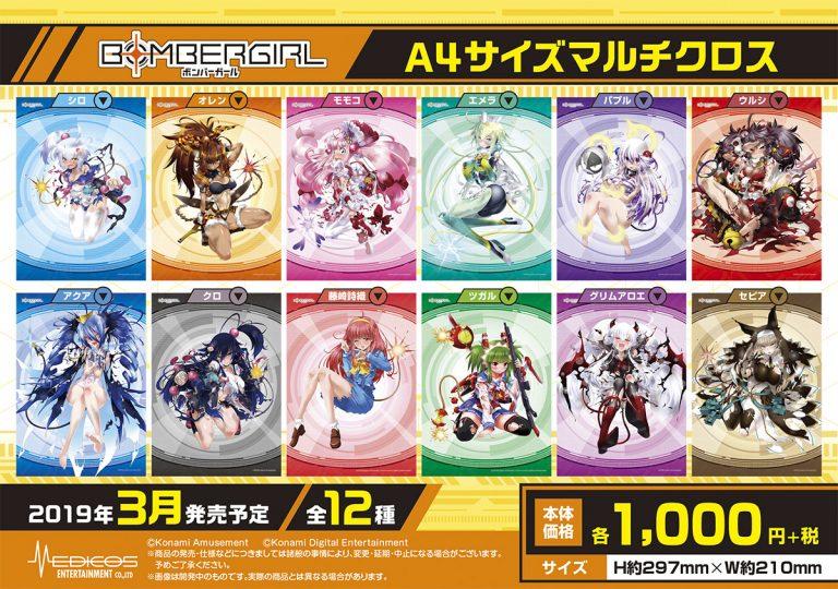 kokuchi_march_BOM-768x540